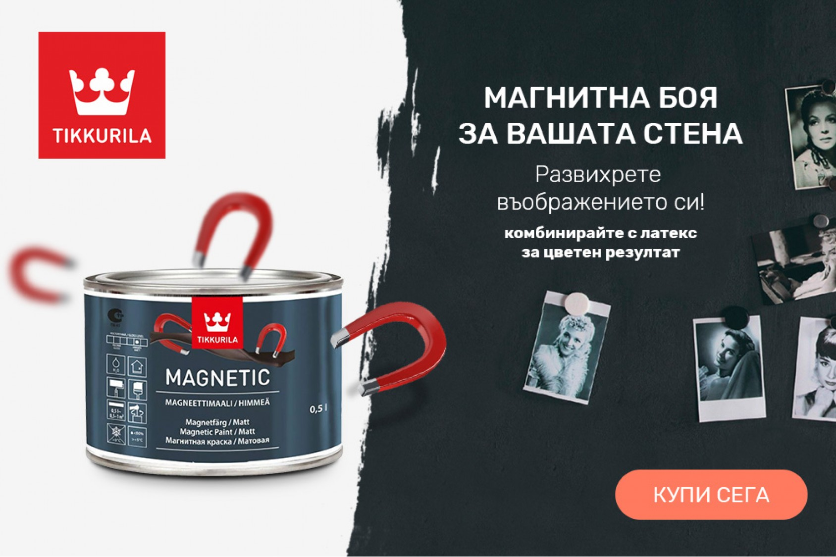 tikkurila magnetic paint